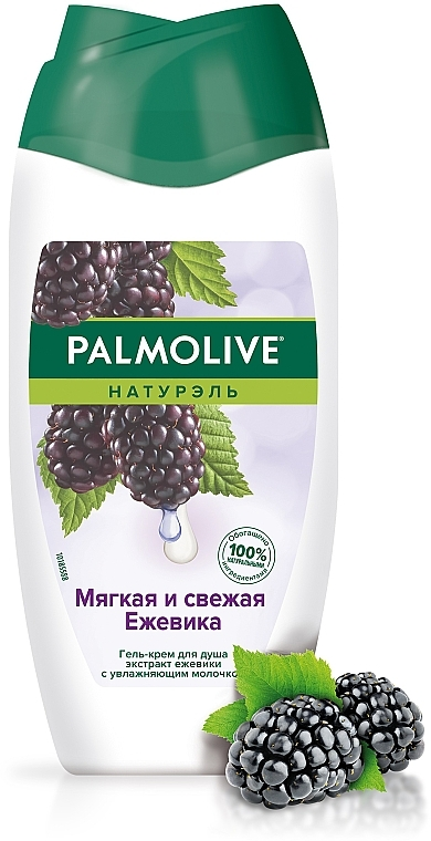 """Гель-крем для душа """"Натурэль, Мягкая и Свежая Ежевика"""" с фруктовым соком и экстрактом ежевики - Palmolive Naturel Shower Gel"""