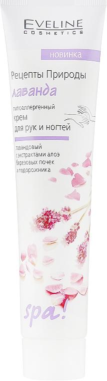"Крем для рук и ногтей ""Лаванда"" - Eveline Cosmetics Spa"