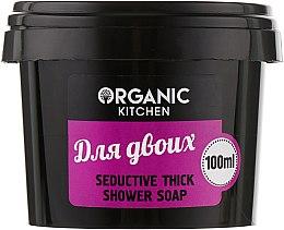 """Духи, Парфюмерия, косметика Густое мыло для душа """"Для двоих"""" - Organic Shop Organic Kitchen Shower Soap"""