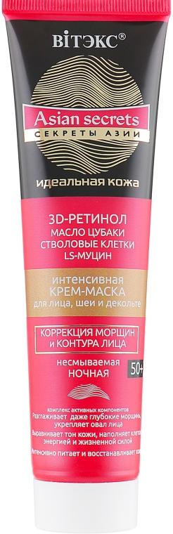 Интенсивный ночной несмываемый крем-маска для лица, шеи и декольте 50+ - Витэкс Asian Secrets