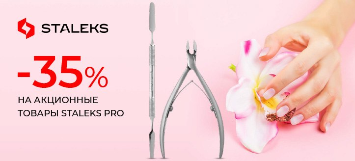 Скидка 35% на акционные товары Staleks Pro. Цены на сайте указаны с учетом скидки