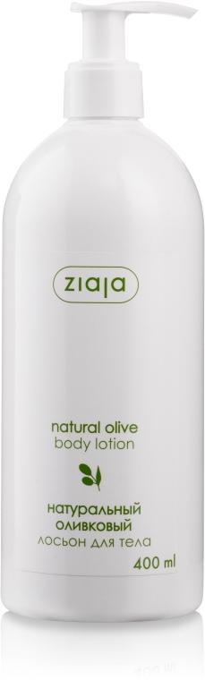 "Лосьон для тела ""Оливковое натуральное"" - Ziaja Olive Natural Body Lotion"