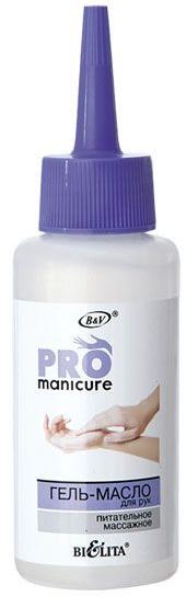 Гель-масло для рук питательное массажное - Bielita Pro Manicure Oil