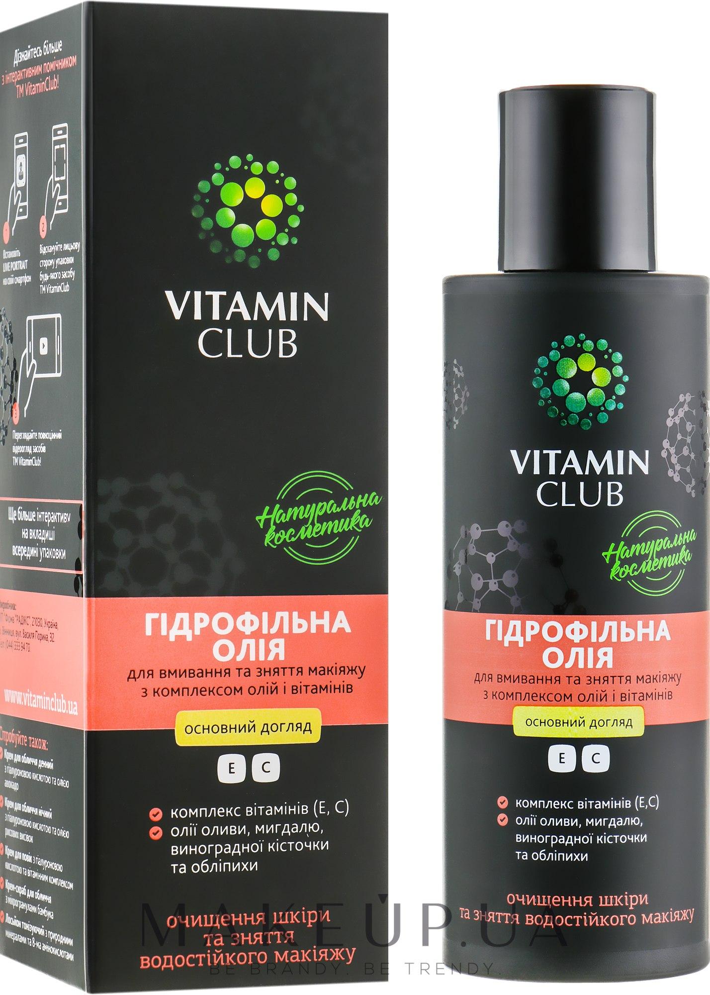 Гидрофильное масло для умывания и снятия макияжа с комплексом масел и витаминов - VitaminClub — фото 150ml