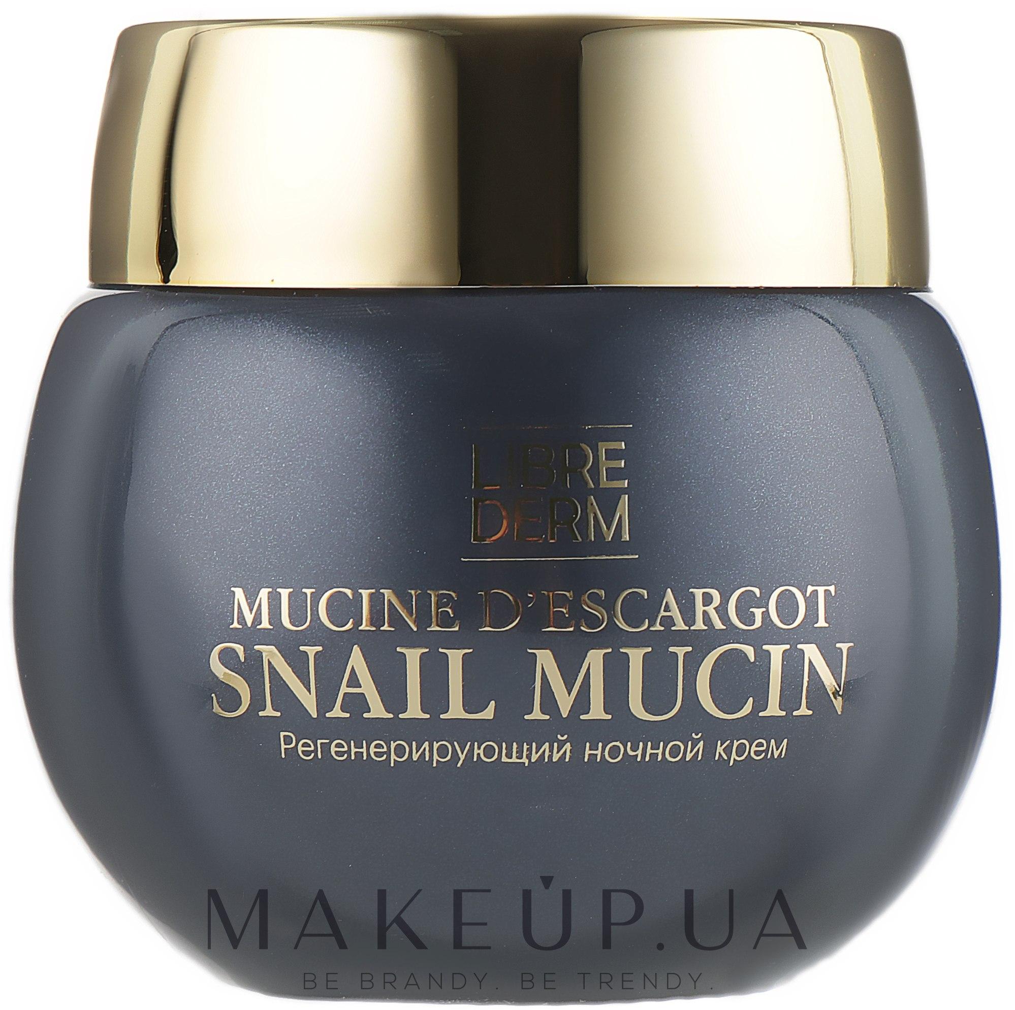 Регенерирующий ночной крем для лица с муцином улитки - Librederm Snail Mucin Regenerating Night Cream — фото 50ml