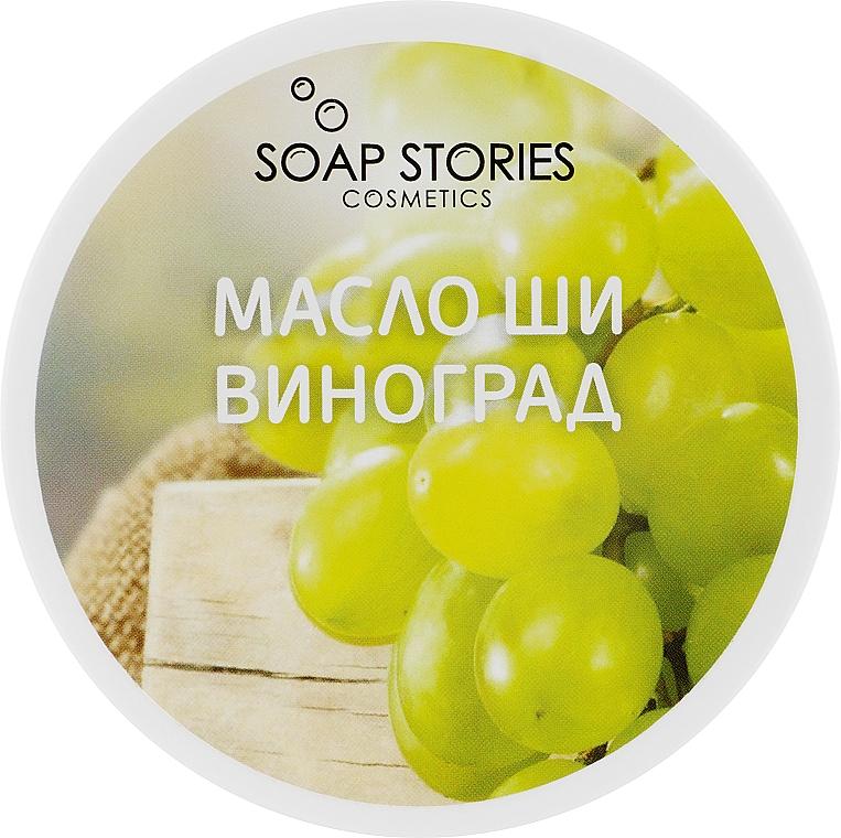 """Масло Ши """"Виноград"""" для лица и тела - Мильні історії"""