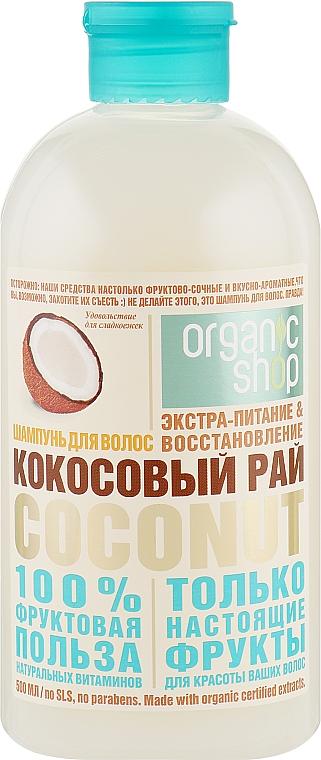 """Шампунь для волос """"Кокосовый рай"""" - Organic Shop Shampoo"""