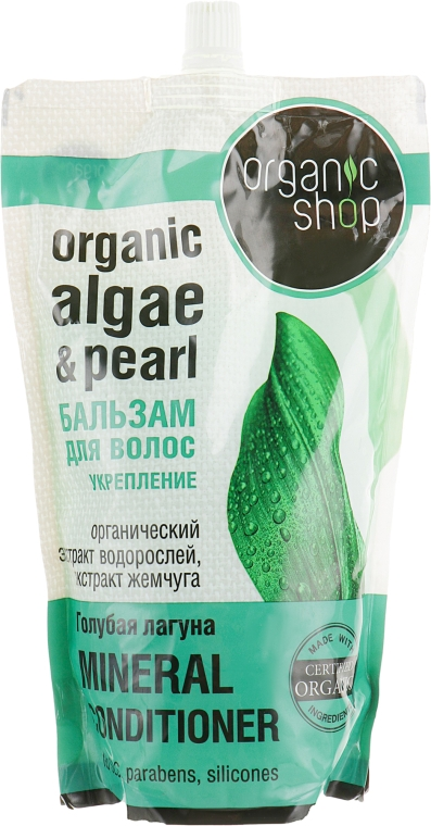 """Бальзам для волос """"Укрепление. Голубая лагуна"""" - Organic Shop Organic Algae and Pearl Mineral Conditioner (Дой-пак)"""
