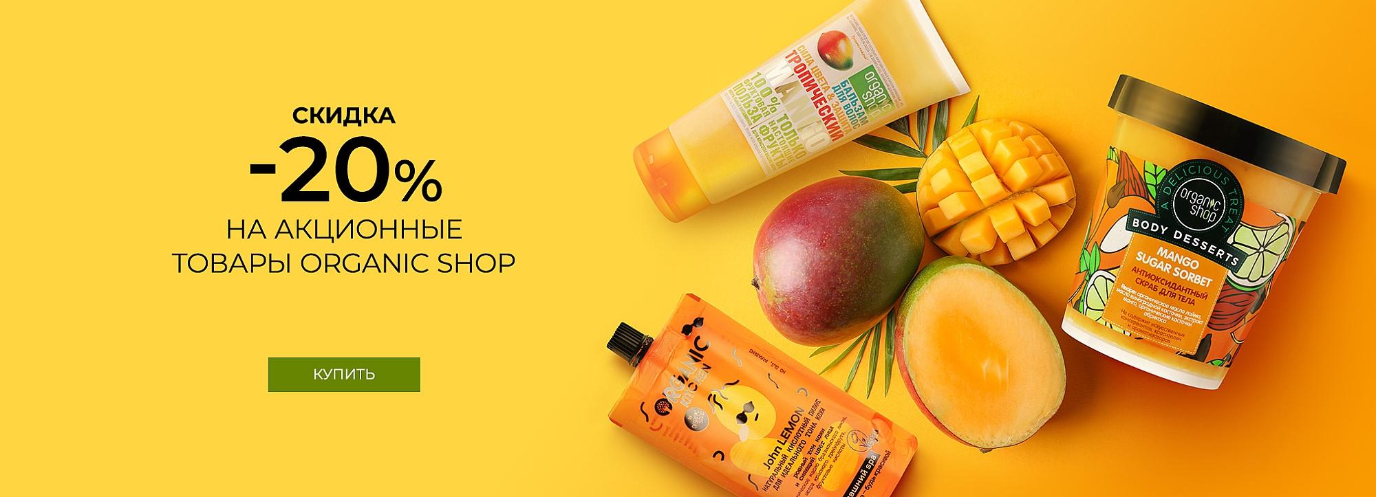 Organic Shop акции
