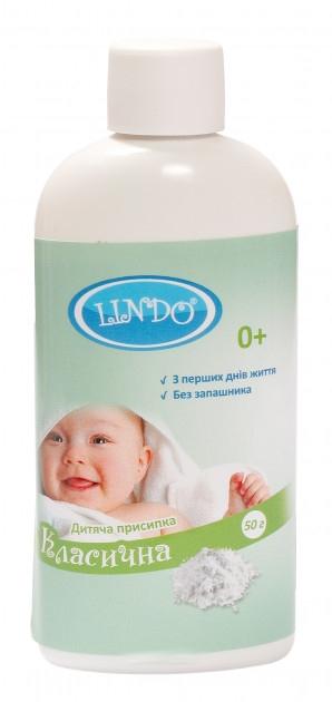 Присыпка детская, классическая - Lindo