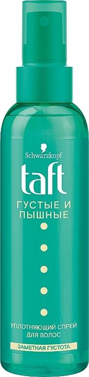 """Спрей для укладки """"Густые и пышные"""", сверхсильная фиксация - Taft Fullness 4 Spray"""