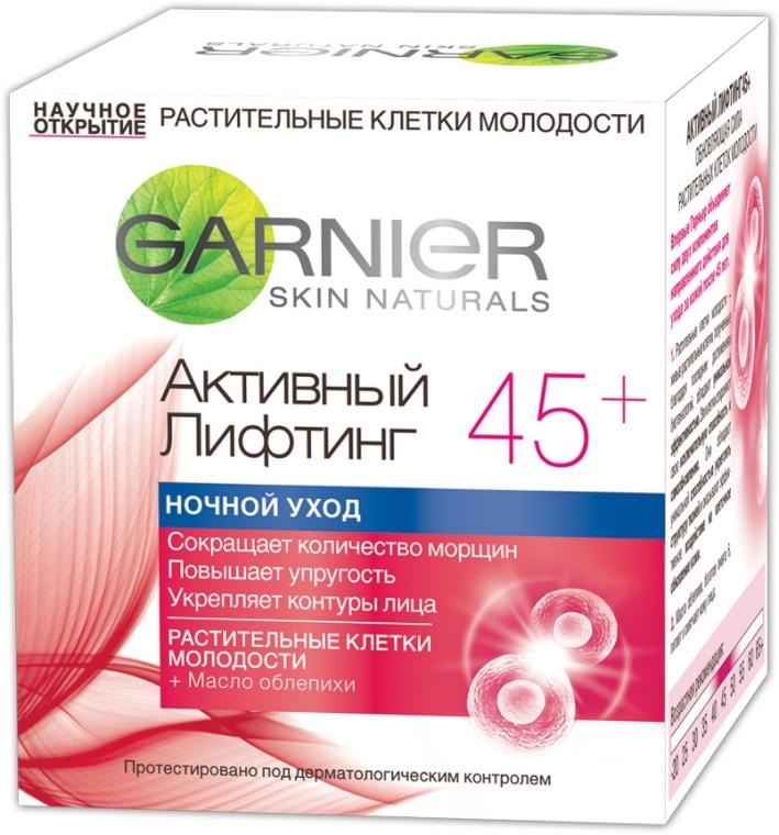 Ночной активный крем для лица - Garnier Skin Naturals Активный лифтинг 45+