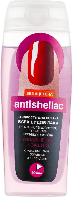 """Жидкость для снятия гель-лака """"Antishellac"""", увлажнение и защита - Fito Косметик"""