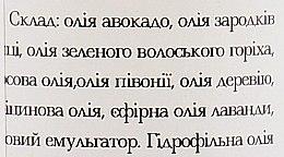 """Гидрофильное масло """"Лаванда"""" - Эколюкс — фото N3"""