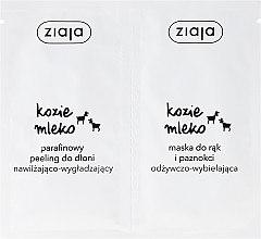 Духи, Парфюмерия, косметика Набор - Ziaja Goat's Milk (hand/mask/7ml + hand/peeling/7ml)