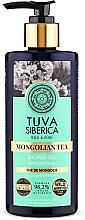 Духи, Парфюмерия, косметика Тонизирующий гель для душа - Natura Siberica Tuva Siberica Mongolian Tea Invigorating Bio Shower Gel