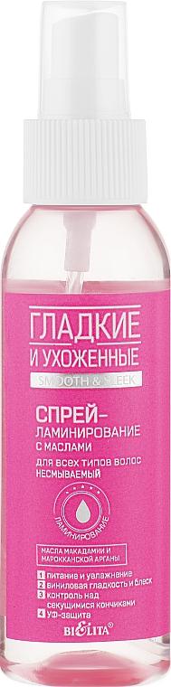 Спрей-ламинирование с маслами несмываемый для всех типов волос - Bielita Smooth Sleek