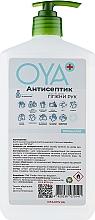 Духи, Парфюмерия, косметика Антисептическое средство для рук с дозатором - Oya