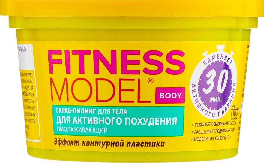 Скраб-пилинг для тела для активного похудения, омолаживающий - Fito Косметик Fitness Model — фото N2