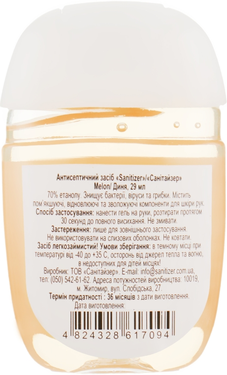 """Антисептик для рук """"Дыня"""" - Sanitizer — фото N2"""
