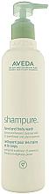 Духи, Парфюмерия, косметика Жидкое мыло для рук и тела - Aveda Shampure Hand And Body Wash