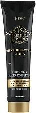 "Духи, Парфюмерия, косметика Пептидная маска-корректор для лица/шеи ""Микропластика лица"" - Bielita 12 Premium Peptides"
