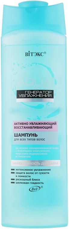 Активно Увлажняющий восстанавливающий шампунь для всех типов волос - Витэкс Aqua Active