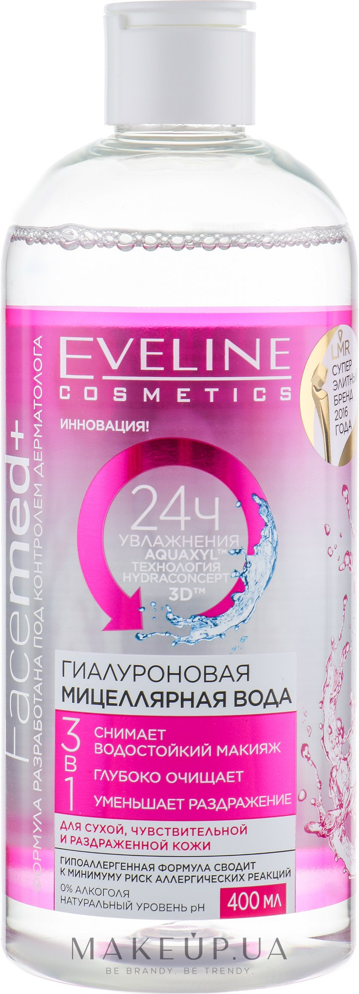 Гиалуроновая мицеллярная вода - Eveline Cosmetics Facemed+ — фото 400ml