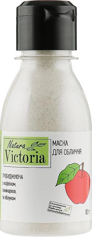 """Маска для лица """"Пробуждающая"""" с кофеином, ламинарией и яблоком - Natura Victoria"""