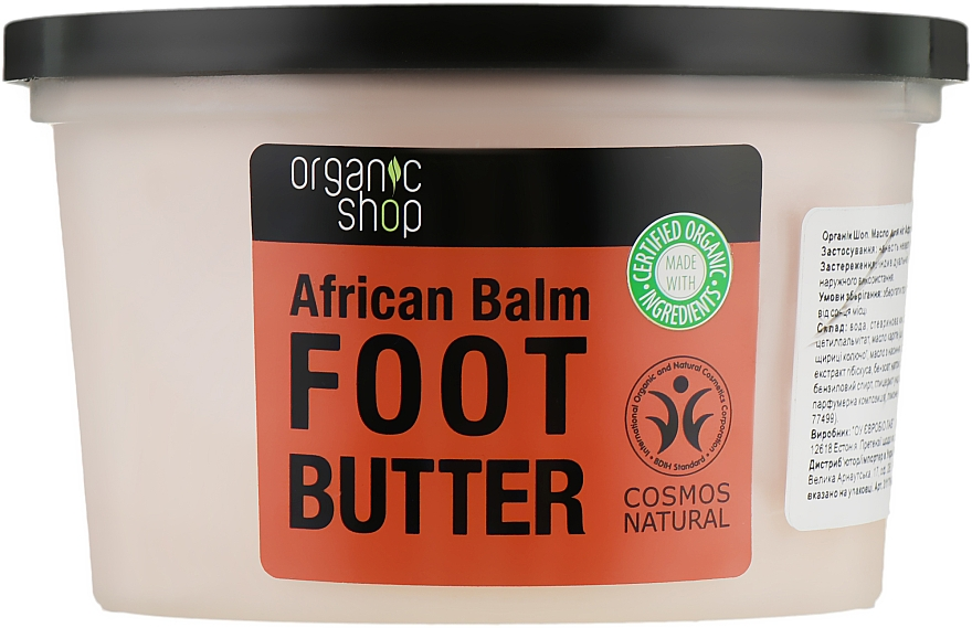 "Масло для ног ""Африканский бальзам"" - Organic Shop Organic Rooibos & 7 Oils Foot Butter"