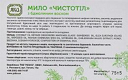 """Набор №4 """"СПА"""", Розмарин, Чабрец, Вереск, Чистотел - Яка (shgel/350ml + shm/350ml + soap/275ml + soap/75g) — фото N11"""