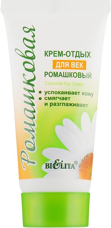 Крем ромашковый для век - Bielita Eye Cream
