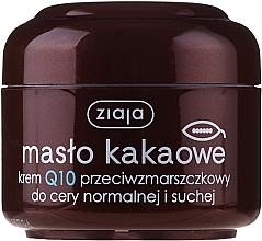 "Духи, Парфюмерия, косметика Крем для лица ""Масло какао"" Q10 - Ziaja Face Cream"