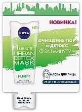"""Духи, Парфюмерия, косметика Маска """"Очистка за 1 минуту"""" - Nivea Daily Essentials 1 Minute Urban Detox Mask"""