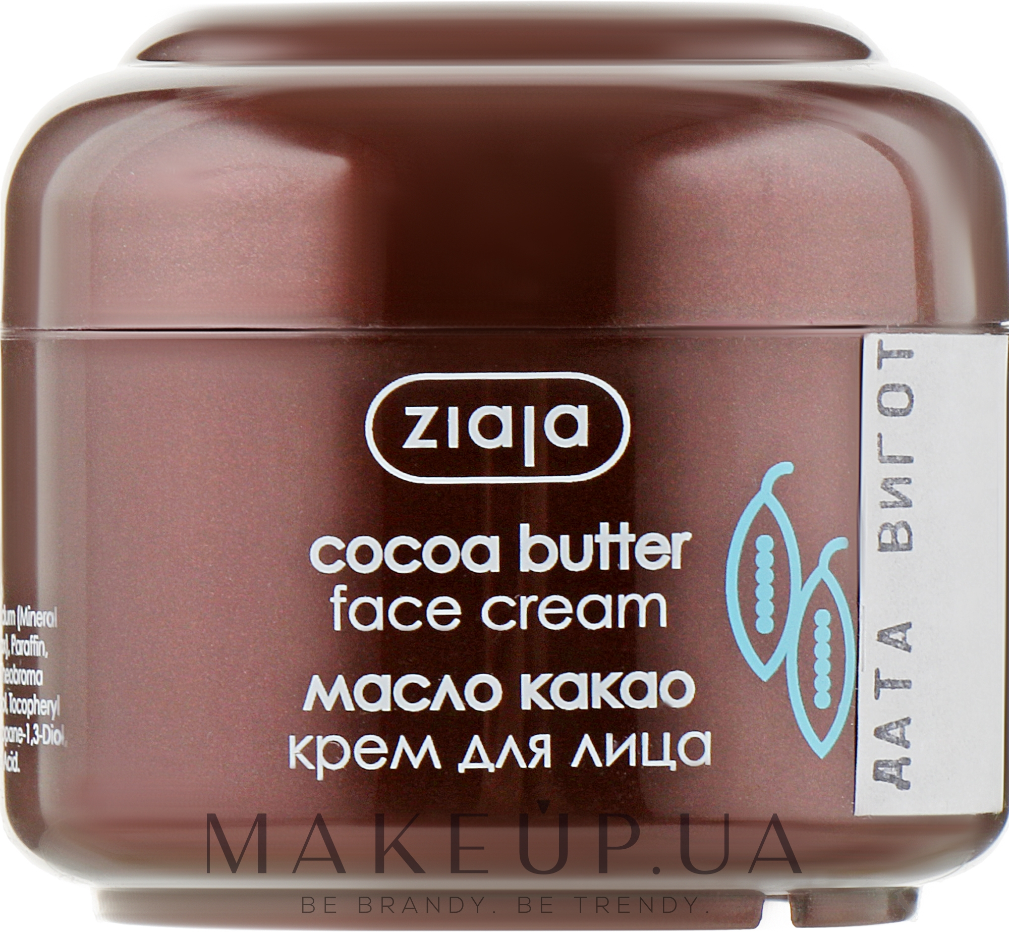 """Крем для лица """"Масло какао"""" - Ziaja Face Cream — фото 50ml"""
