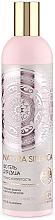 """Духи, Парфюмерия, косметика Био гель для душа """"Тонус и упругость"""" - Natura Siberica Bio Shower Gel"""