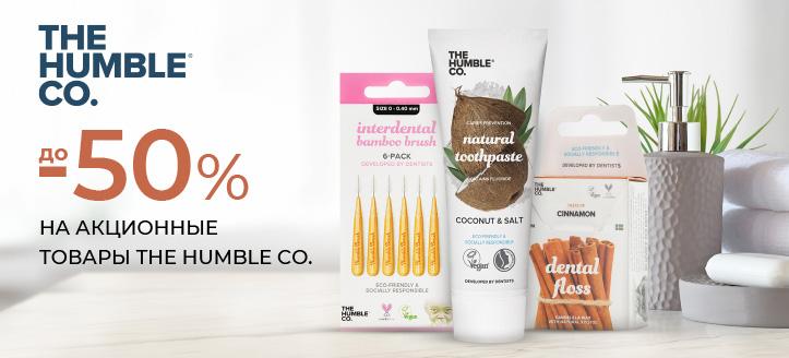 Скидки до 50% на акционные товары The Humble Co. Цены на сайте указаны с учетом скидки