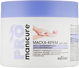 Духи, Парфюмерия, косметика Маска-крем для рук восстанавливающая - Bielita Pro Manicure Cream