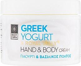 """Духи, Парфюмерия, косметика Крем для рук и тела """"Греческий йогурт и маточное молочко"""" - Bodyfarm Greek Yogurt & Royal Jelly Hand & Body Cream"""