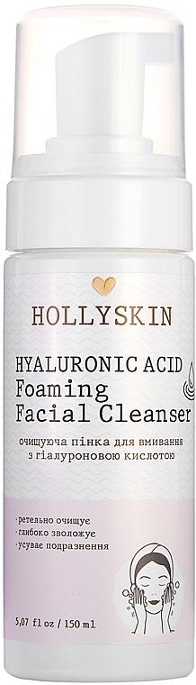 Очищающая пенка для умывания с гиалуроновой кислотой - Hollyskin Hyaluronic Acid Foaming Facial Cleanser