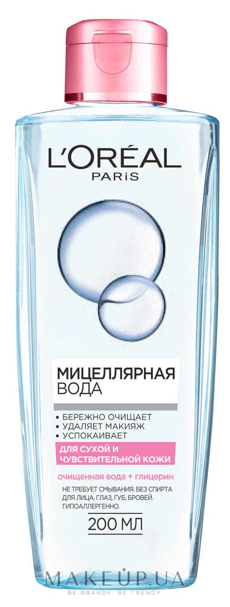 Мицеллярная вода для сухой и чувствительной кожи - L'Oreal Paris Skin Expert Micellar Water — фото 200ml