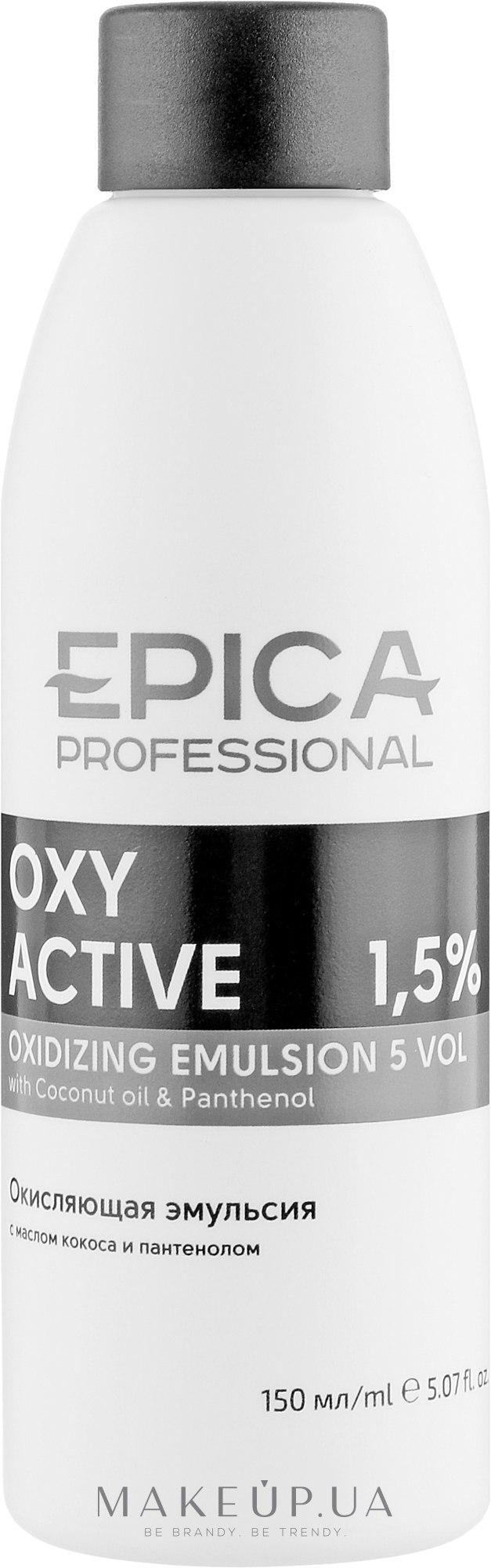 """Оксигент """"Oxy Active"""" 1,5% - Epica Professional Oxidizing Emuilsion — фото 150ml"""