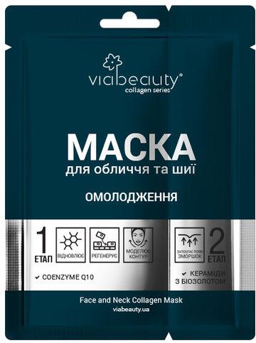 Маска для лица и шеи, с Coenzyme Q10 и биозолотом - Via Beauty Face And Neck Collagen Mask
