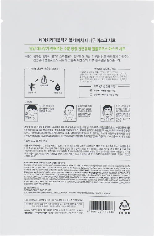 Тканевая маска для лица с экстрактом бамбука - Nature Republic Real Nature Mask Sheet Bamboo — фото N2