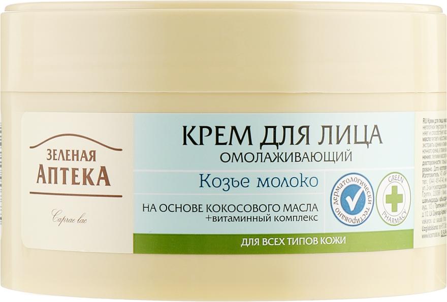 """Крем для лица омолаживающий """"Козье молоко"""" - Зеленая Аптека"""