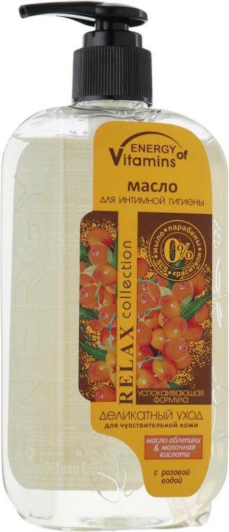 """Масло для интимной гигиены """"Масло облепихи & молочная кислота"""" - Energy of Vitamins Gel for Intimate Hygiene"""