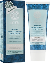 "Духи, Парфюмерия, косметика Ночная маска для лица Night Detox ""Восстановление и обновление клеток"" - Natura Siberica"
