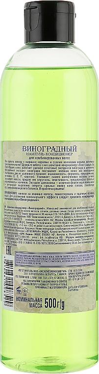 Шампунь-кондиціонер - Эксклюзивкосметик — фото N2