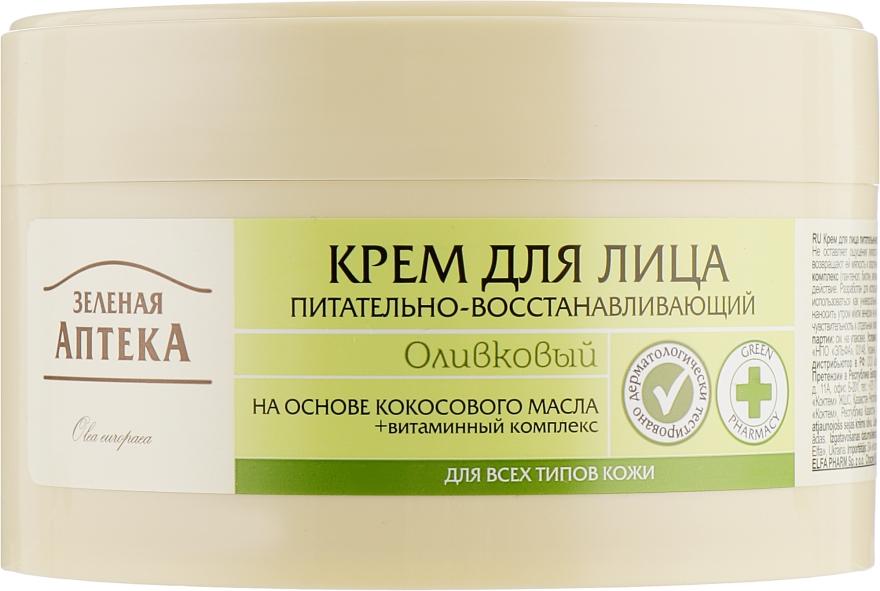 """Крем для лица оливковый """"Питательно-восстанавливающий"""" - Зеленая Аптека"""