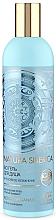 """Духи, Парфюмерия, косметика Био гель для душа """"Интенсивное увлажнение"""" - Natura Siberica Bio Shower Gel"""